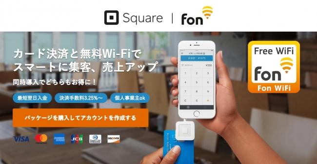 Fonが店舗向けに提供しているWi-FiサービスとスクエアのICカードリーダーをセットにした店舗向けパッケージ商品